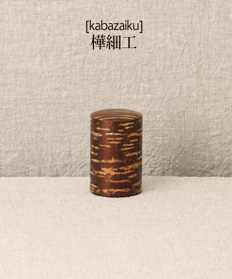 角館 樺細工 茶筒 総桜皮 中長