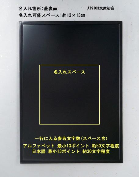 会津塗 文庫 初音 A4サイズ_(無料名入れ対応品)