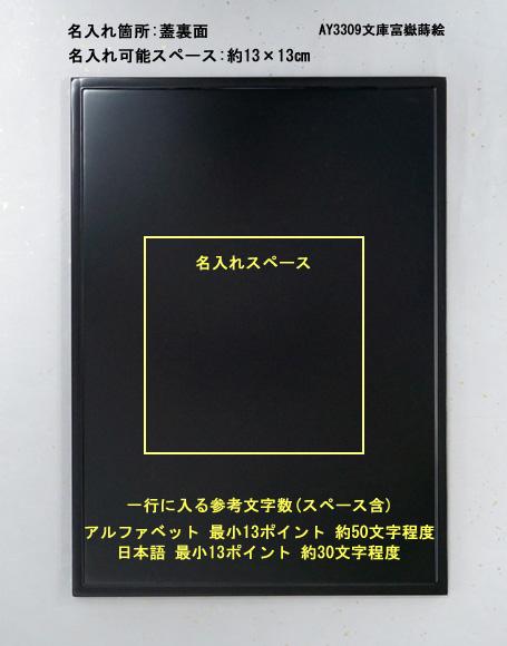 会津塗 文庫 富嶽蒔絵 A4サイズ_(無料名入れ対応品)