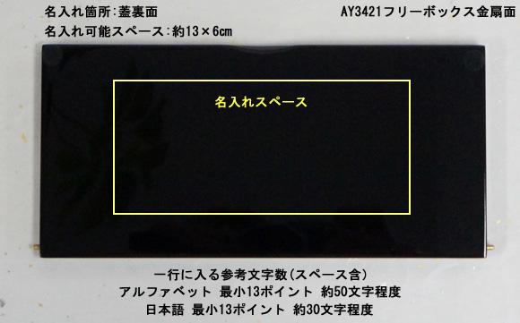 会津塗 フリーケース 内布貼り 金扇面_(無料名入れ対応品)