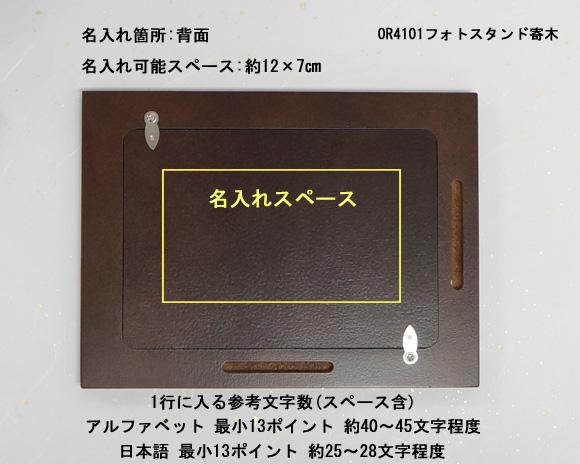 箱根寄木細工 フォトフレーム_(無料名入れ対応品)