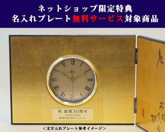 金沢箔工芸 屏風時計 花見鳥_(無料名入れ対応品)