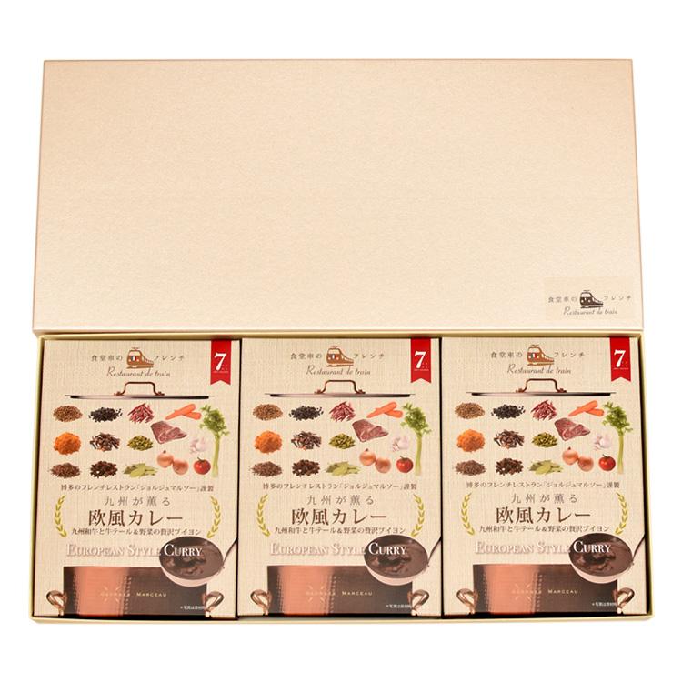 ジョルジュマルソー 食堂車のフレンチ BOXセット(A) 欧風カレー 3個入