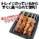 マスコ 恵屋 やきとり食べ比べギフト(タレ&塩) 【冷凍】
