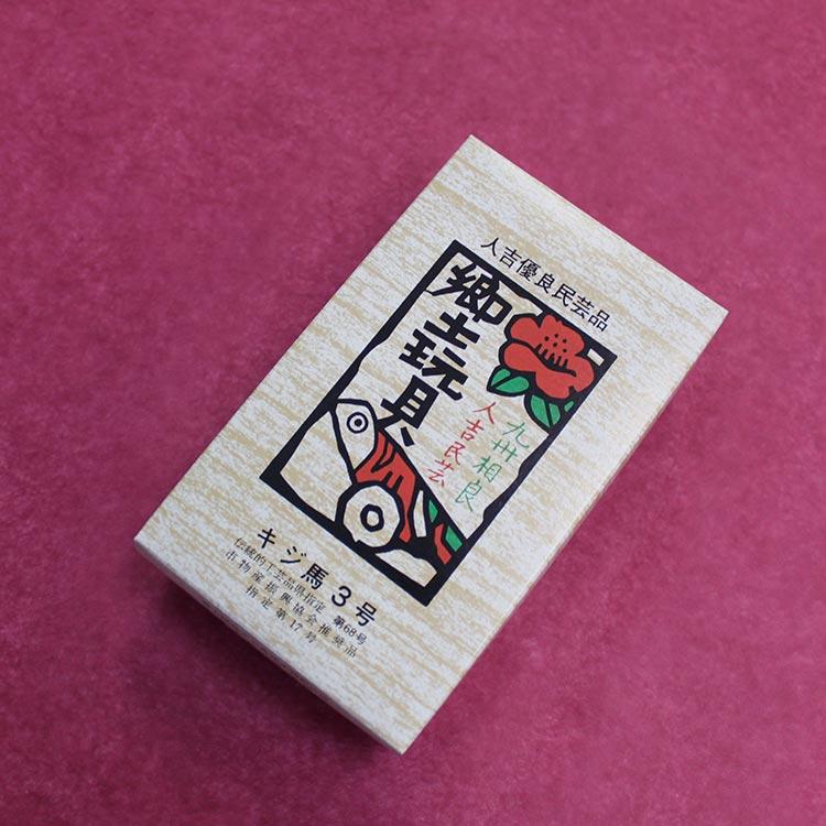 宮原工芸 人吉 きじ馬 3号