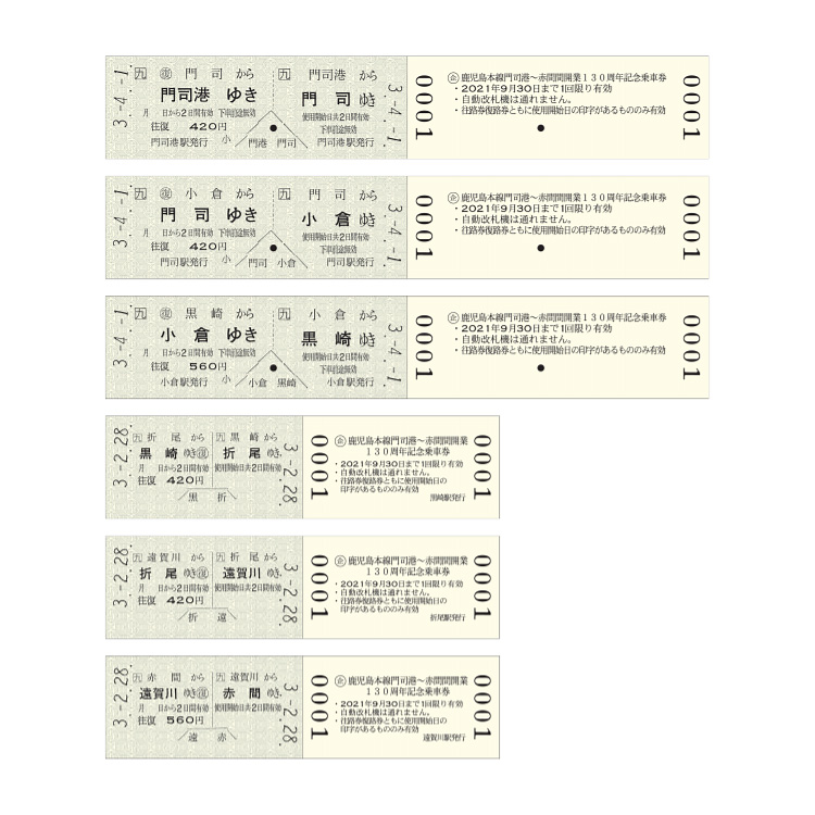 鹿児島本線門司港〜赤間駅間 開業130周年記念乗車券(硬券)
