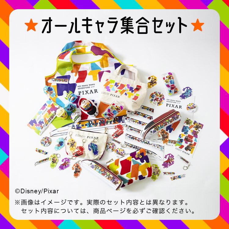 【SALE】ピクサー/オールキャラ集合セット