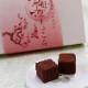 ホテルパティスリーウフ 奥日田温泉うめひびき 「梅酒しょこら」 (18粒入り)