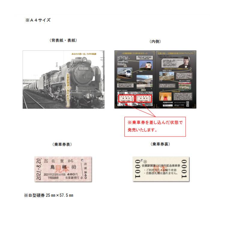 佐賀駅開業130周年記念きっぷ【数量限定】