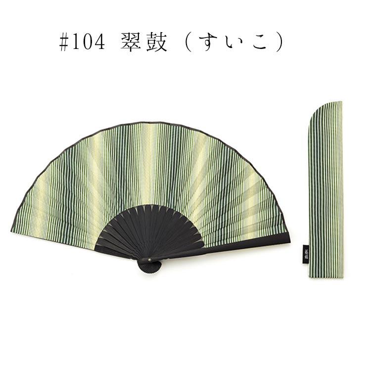 小倉 縞縞 小倉織 扇子セット(ギフト箱入)
