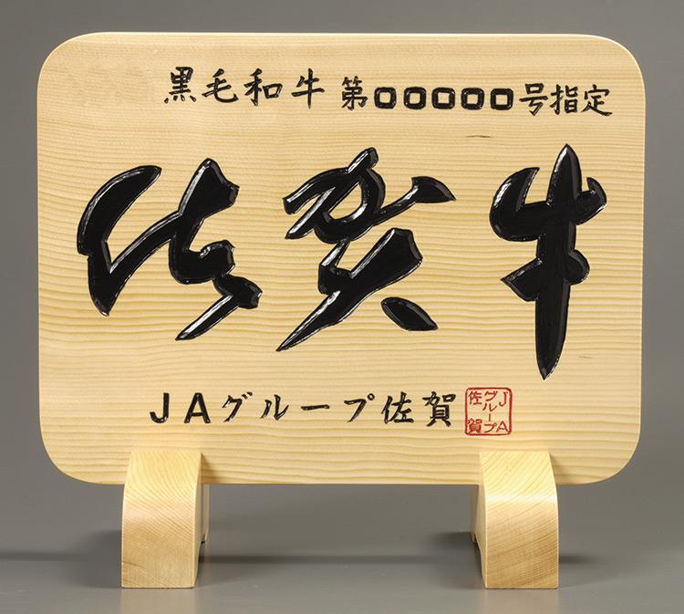 JAさが 佐賀牛ロースステーキ 600g (200g×3枚) 【送料込】