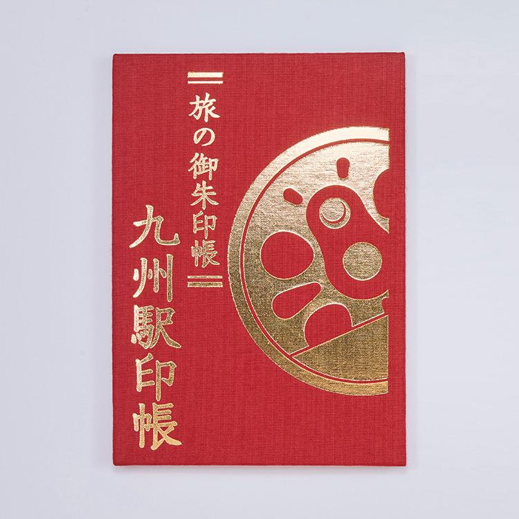 旅の御朱印帳 九州駅印帳(赤)