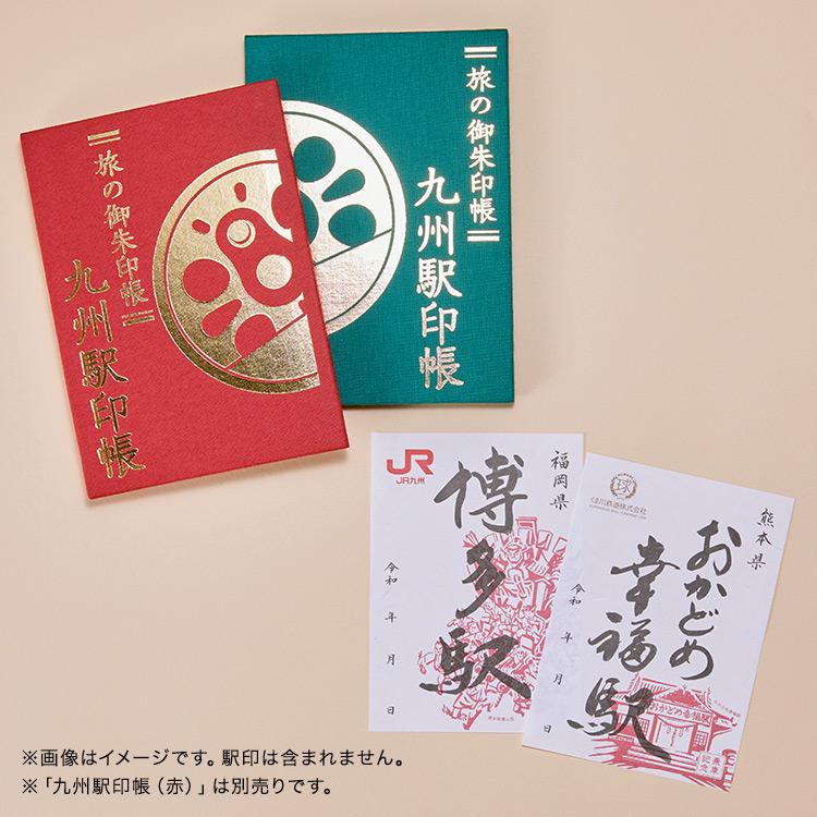 旅の御朱印帳 九州駅印帳(緑)