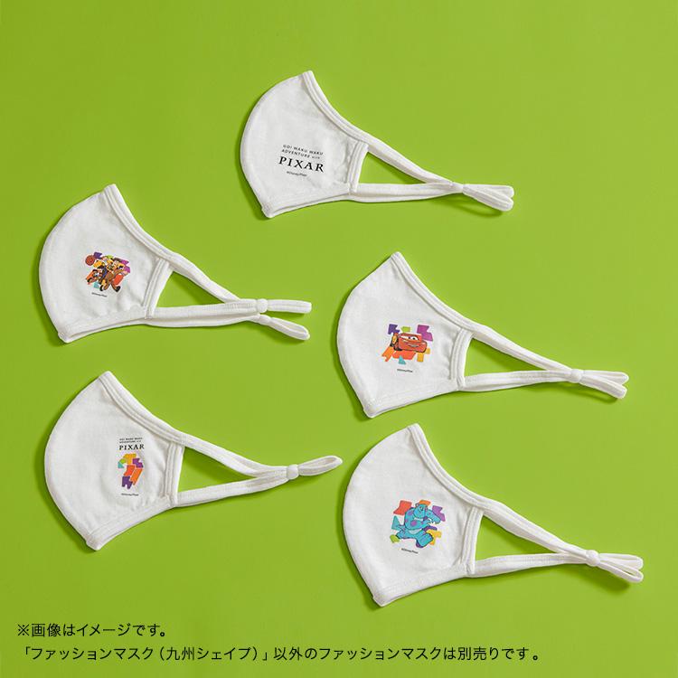 ピクサー マスク(九州シェイプ)