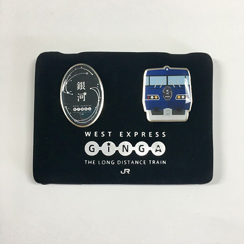 WEST EXPRESS 銀河 ピンズ2個セット(ジェイアール西日本商事株式会社)