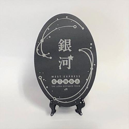WEST EXPRESS 銀河 ヘッドマーク レプリカ(ジェイアール西日本商事株式会社)