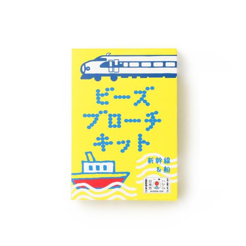 ビーズブローチキット《新幹線&船》(トーホー株式会社)