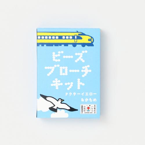 ビーズブローチキット《ドクターイエロー&かもめ》(トーホー株式会社)