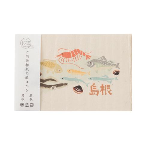 ご当地和紙の絵はがき 鳥取・島根(谷口・青谷和紙株式会社、斐伊川和紙)