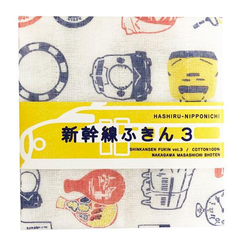 新幹線ふきん3(株式会社中川政七商店)