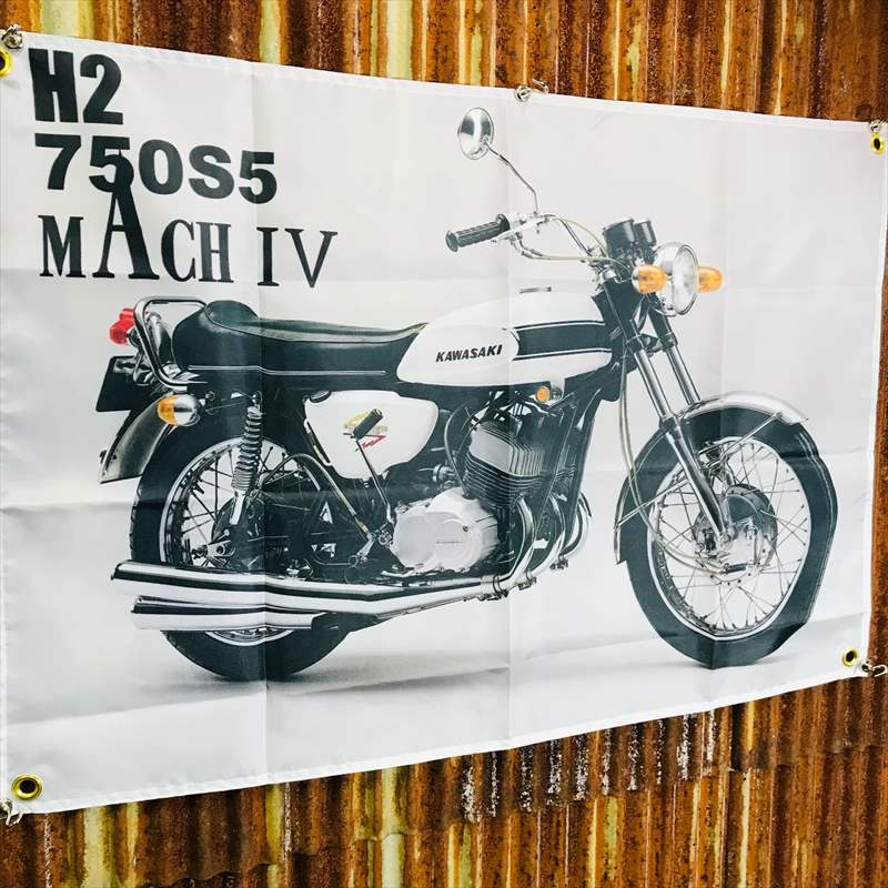 カワサキ H2 750S5 マッハ5 バナー フラッグ BB45