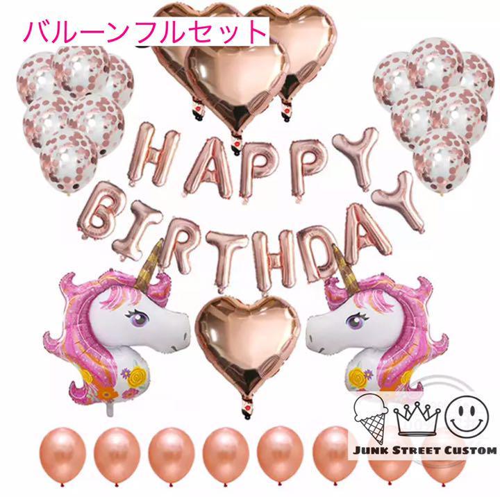 ユニコーン 特大 ピンク 誕生日 バルーン 風船 イベント パーティー lol