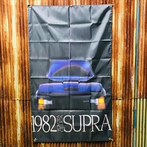 SUPRA スプラ トヨタ バナー フラッグ BJ28