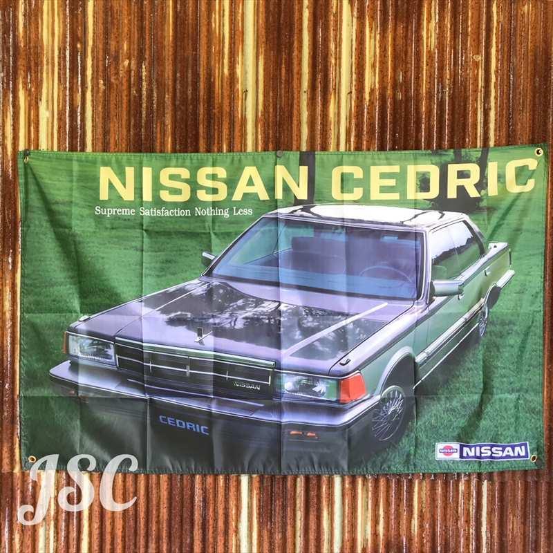 NISSAN CEDRIC ニッサン セドリック 旧車 バナー フラッグ BJ9