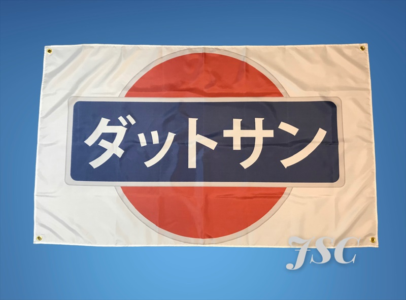 DATSUN ダットサン バナー フラッグ BJ24