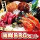 【浜焼きのプロが厳選した】 漁師の浜焼 あぶりや 海鮮BBQセット