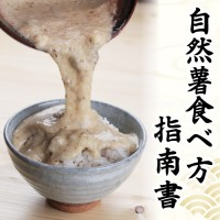 【箱根自然薯の森 山薬】自然薯専用たれ 120ml