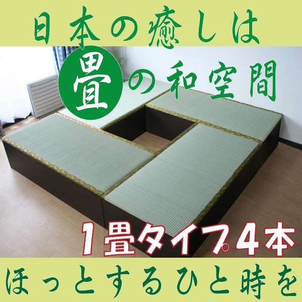 【2/5〜順次出荷】【期間限定 SALE】ユニット畳 収納  高床式 1畳タイプ 4本 セット 国産 小上がり 下収納 和風 モダン