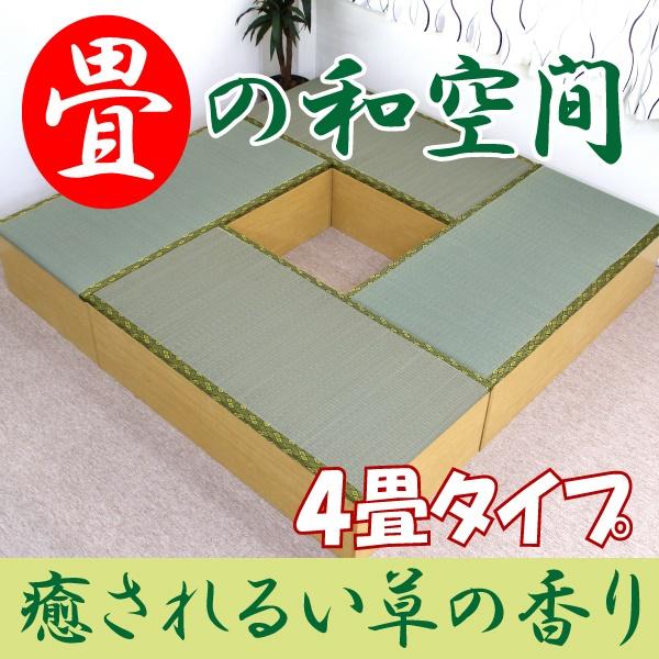 ユニット畳 収納 置き畳 高床式ユニット畳 1畳タイプ 4本 セット 国産 小上がり 下収納 和風 モダン