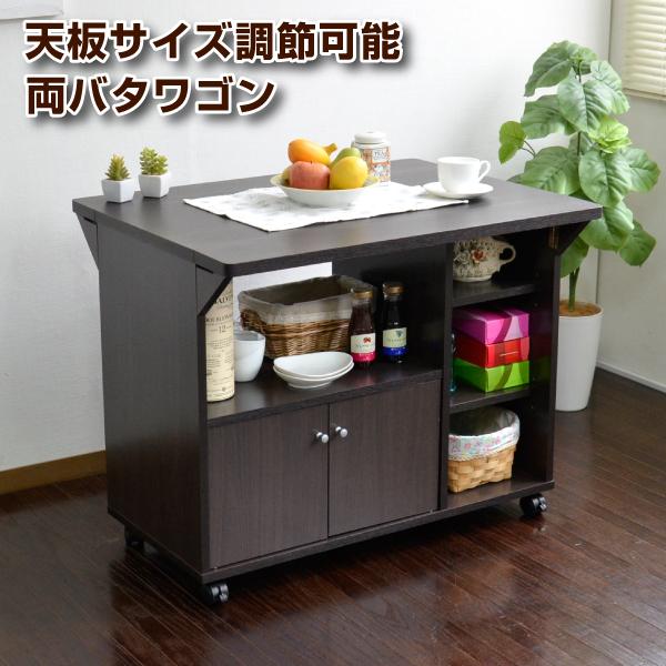 【期間限定 SALE】キッチンカウンター キッチンワゴン 両バタワゴン キッチン収納 ワゴン 食器棚