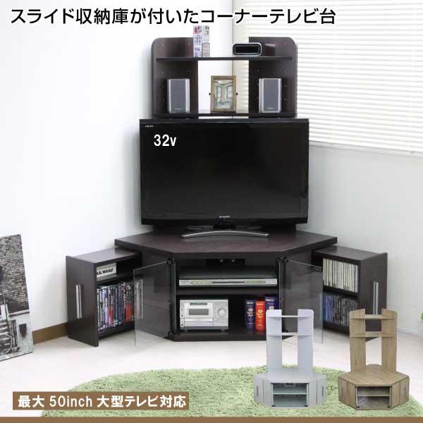 【期間限定 SALE】 テレビ台 コーナー ハイタイプ 50インチ対応