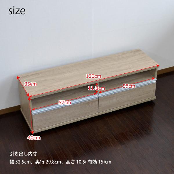 テレビ台 ローボード テレビボード 120cm ロータイプ