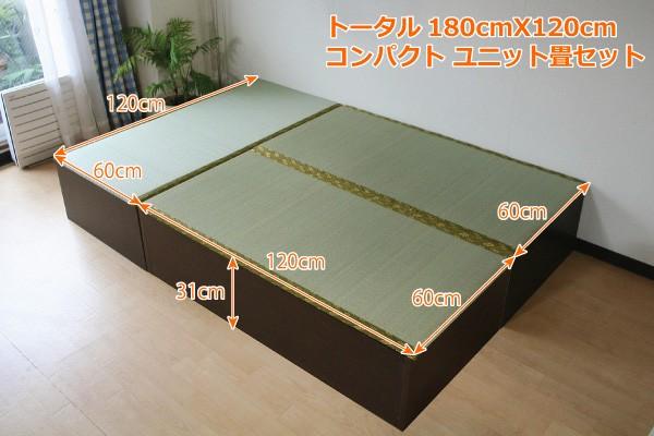 【2/5〜順次出荷】【期間限定 SALE】畳ベッド ユニット畳 高床式 ロータイプ 畳 1畳3本 国産 小上がり 下収納 和風 モダン