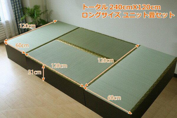 畳ベッド ユニット畳 高床式  ダークブラウン 1畳4本 国産 小上がり 下収納 和風 モダン