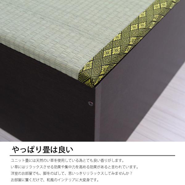 ユニット畳 収納 半畳タイプ ナチュラル ロータイプ 国産 小上がり 下収納 和風 モダン