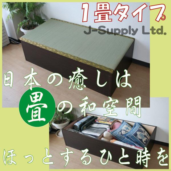ユニット畳 収納  1畳タイプ  ダークブラウン ロータイプ 国産 小上がり 下収納 和風 モダン