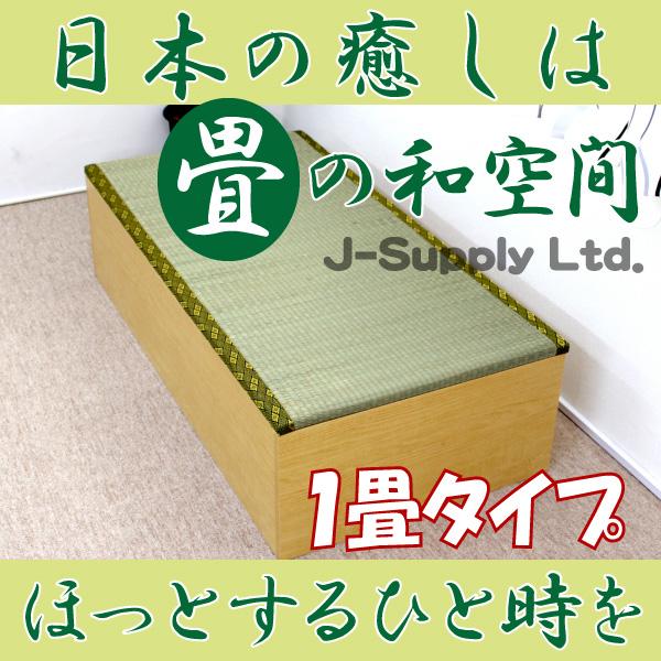 ユニット畳 収納 1畳タイプ  ナチュラル ロータイプ 国産 小上がり 下収納 和風 モダン