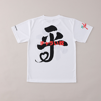 「脇役なんかいない」 Tシャツ/山本選手ver