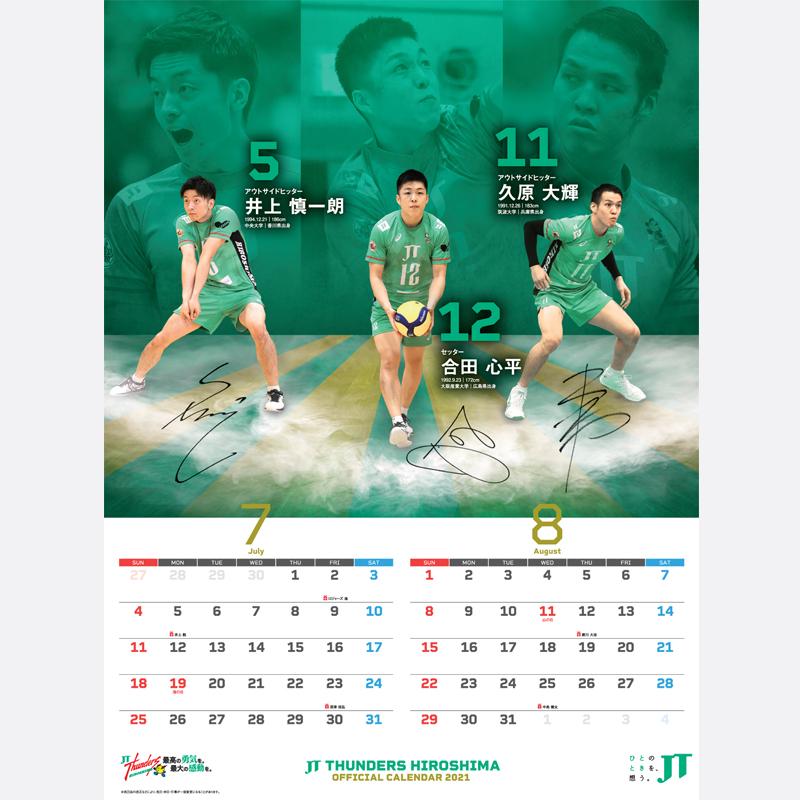 JTサンダーズ広島 ポスターカレンダー2021