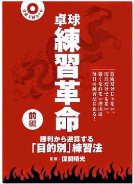 DVD 《 卓球王国 》 卓球 練習革命 < 前編 >