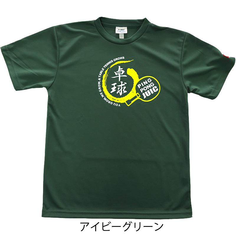 卓球T 【Newカラー】