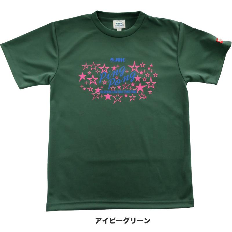 星T【Newカラー】