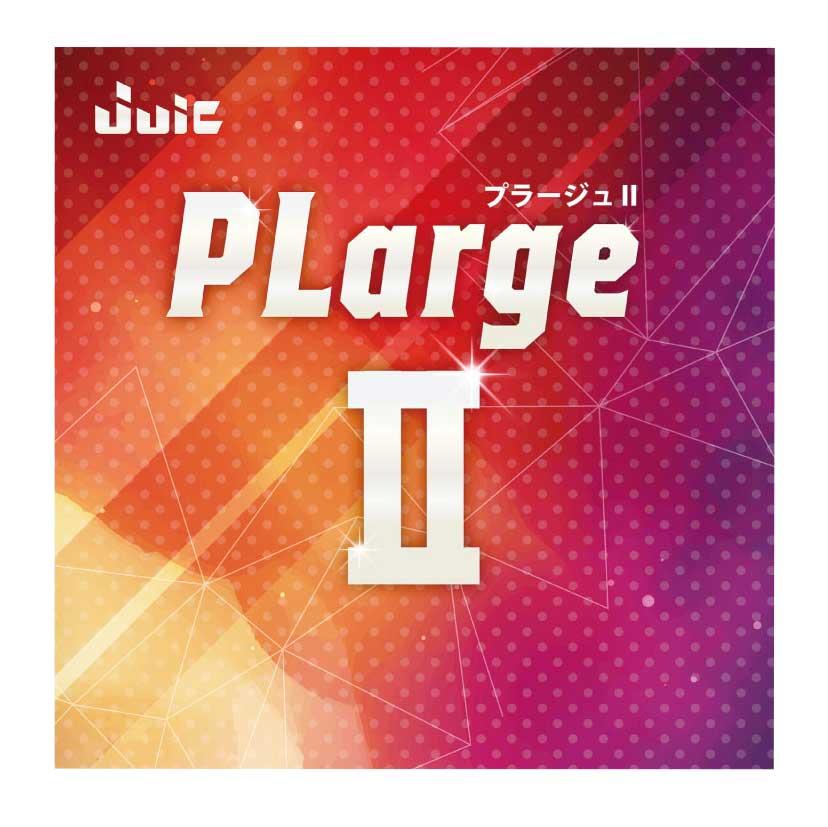 プラージュII(PLarge II)
