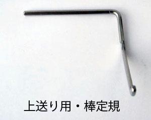 上送り押え HZL-310 【送料無料】
