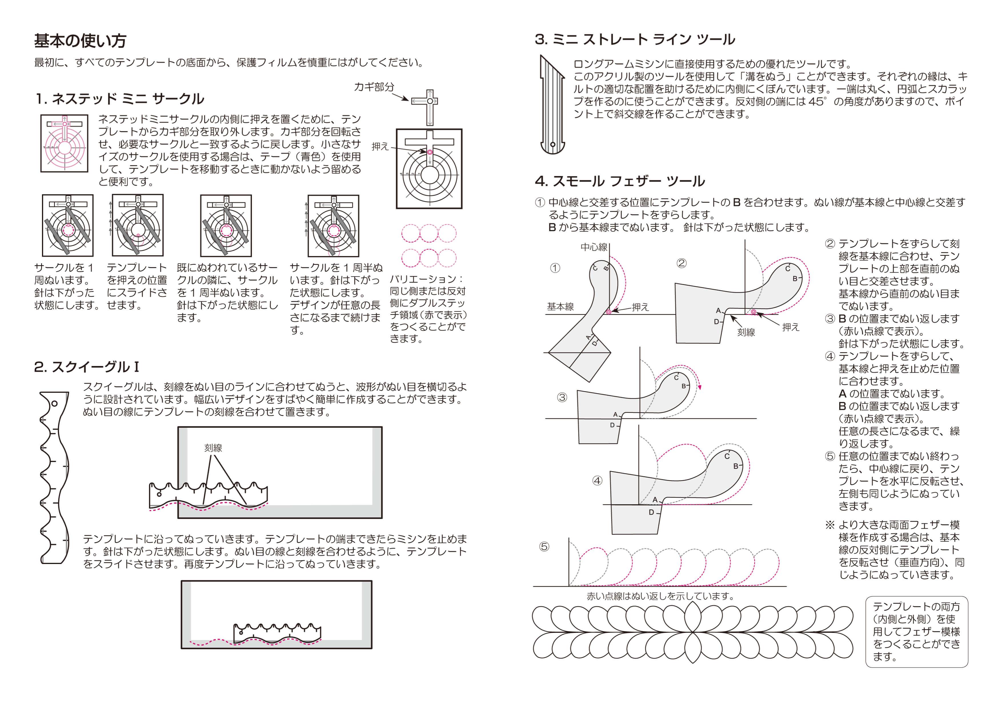 【送料無料】 【家庭用ミシン N、X、F、Gシリーズ専用】 キルト用 ルーラーセット(5点セット)