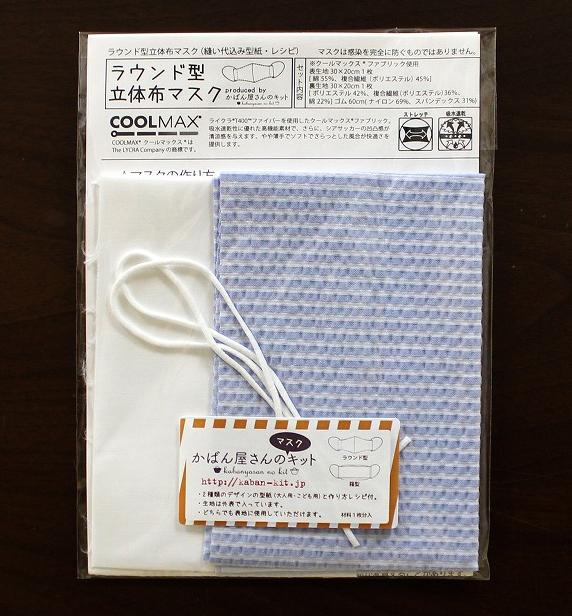 【夏用マスク】箱型立体布マスクキット(ブルー)